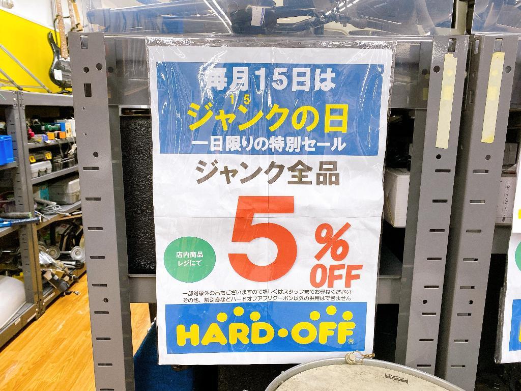 ハードオフ横浜緑園都市店