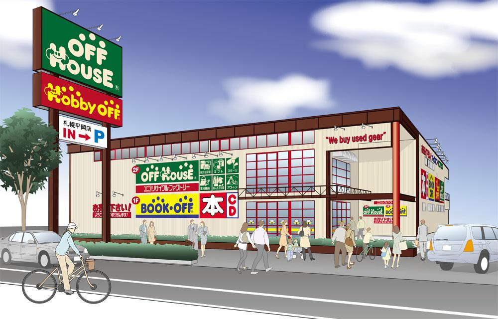 オフハウス札幌平岡店