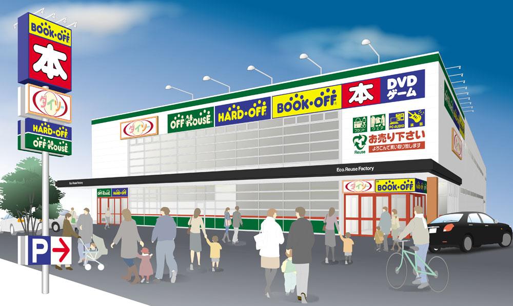 ハードオフ鎌ヶ谷道野辺店