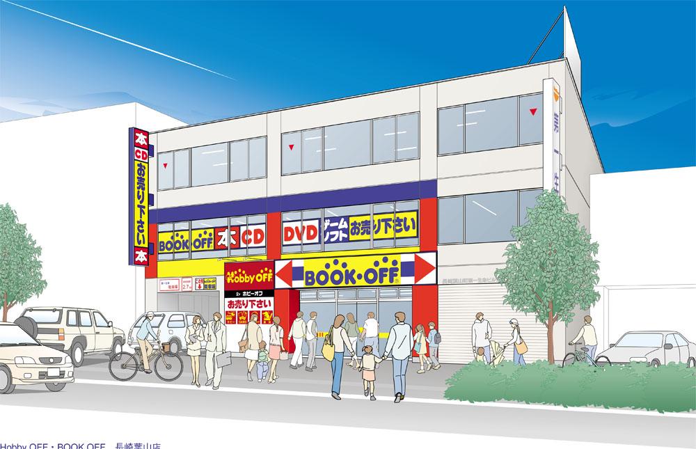 ホビーオフ長崎葉山店