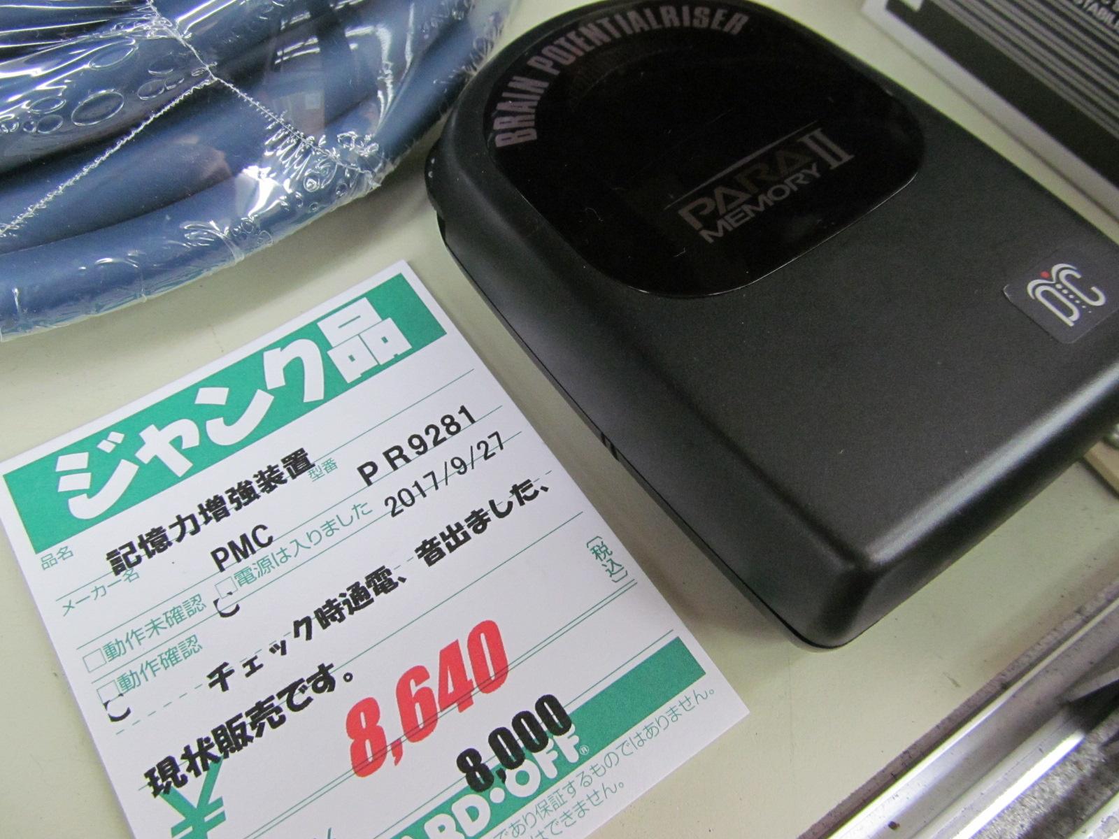 【魔窟探訪】ジャンクコーナー放浪記!_[4]