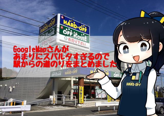 アプリ全国リリース!横浜金沢富岡店来店のススメ