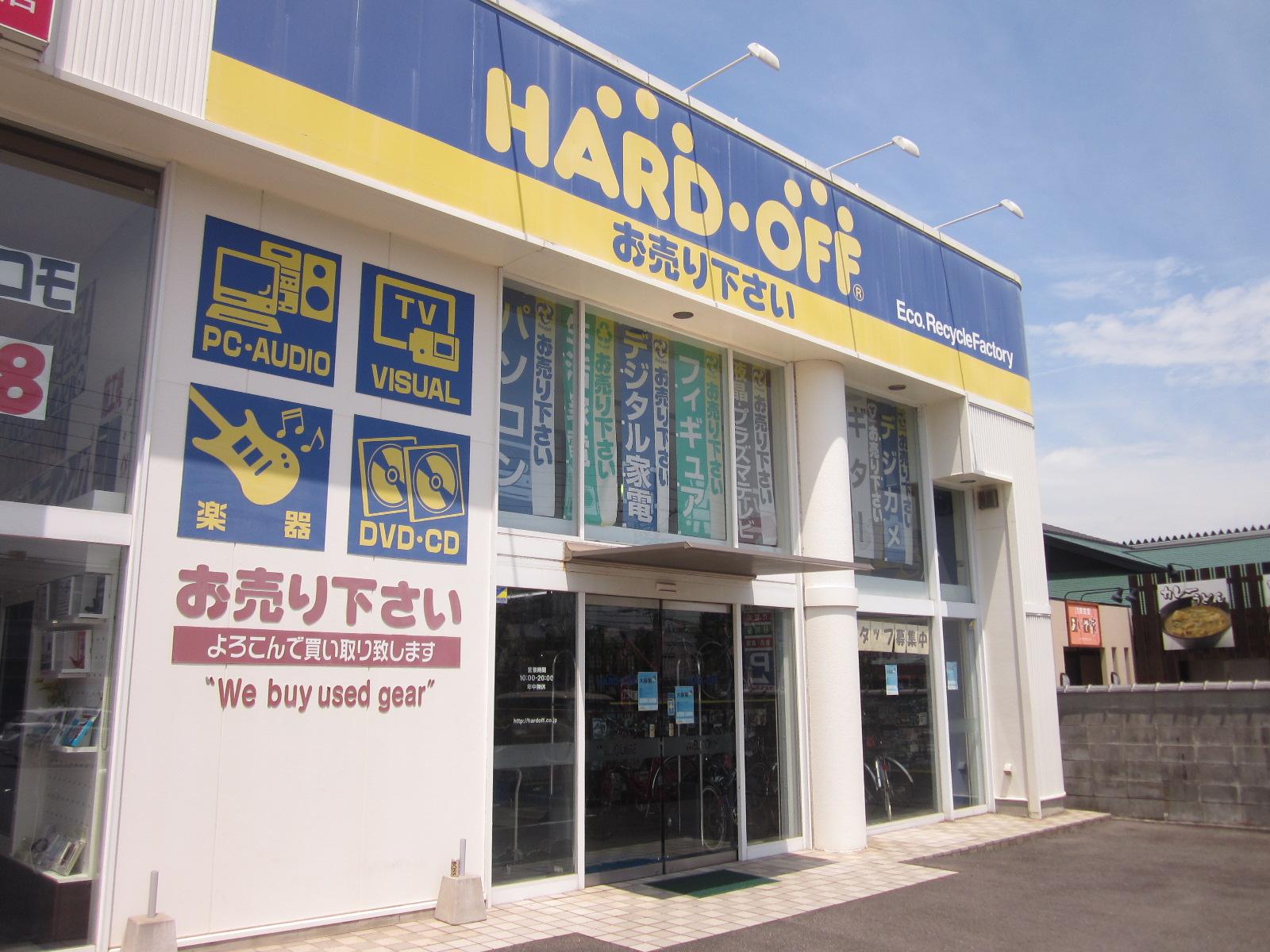 ハードオフ東浦店です