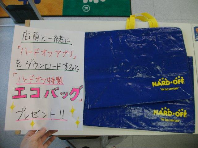 エコバッグプレゼントキャンペーン開催中!!