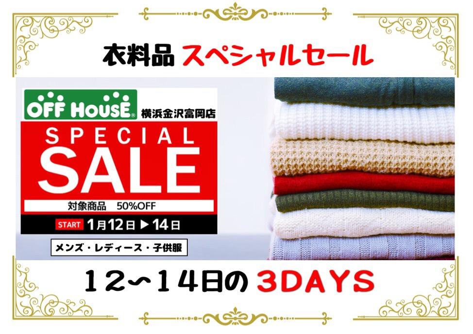 12-14日は衣料品スペシャルセール!