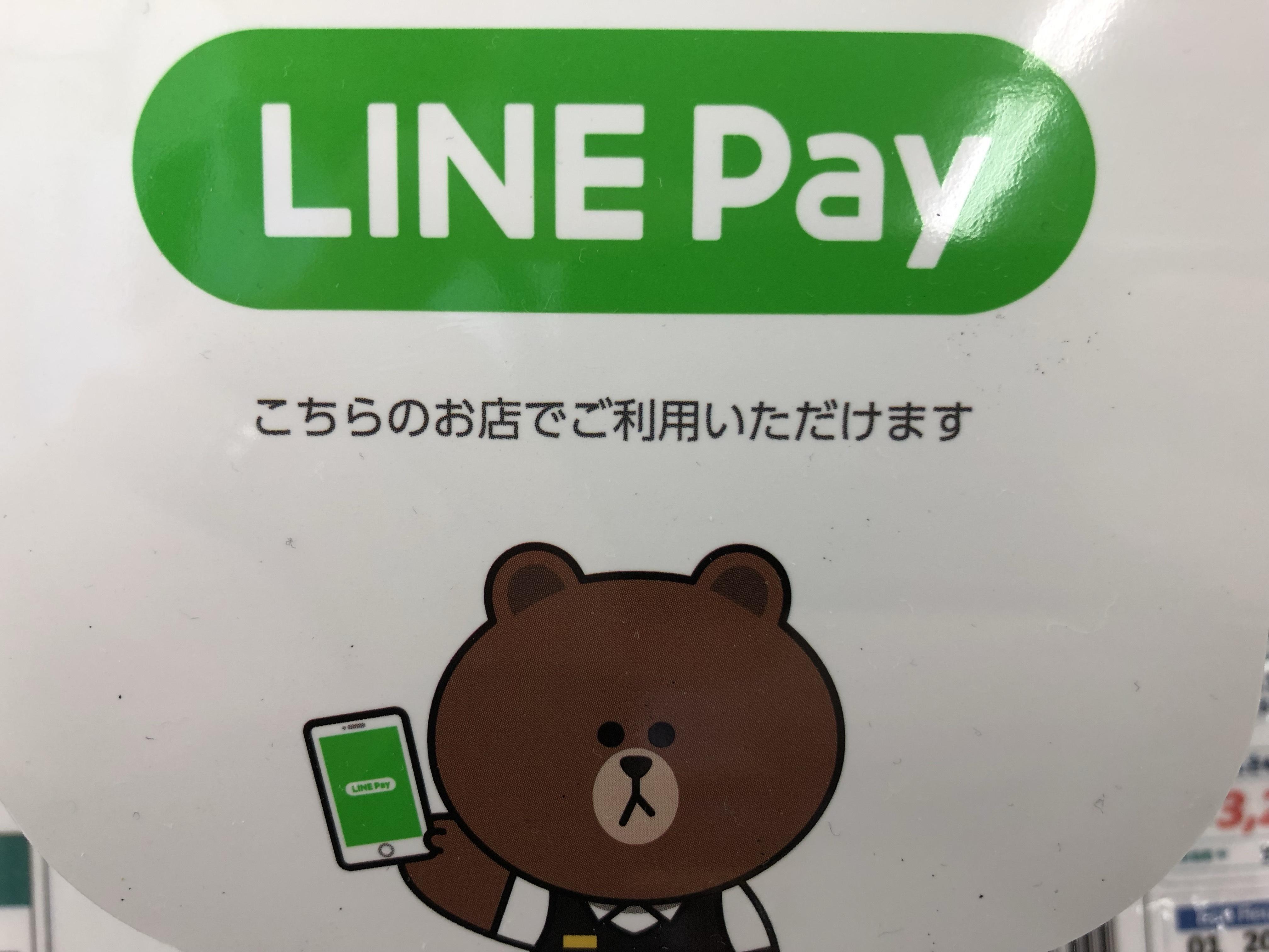 7/1~ LINE Pay支払いできるようになりました❗️