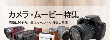 【カメラ・ムービー】特集