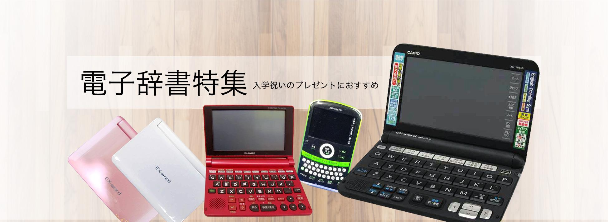 【電子辞書】特集