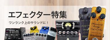 【エフェクター】特集