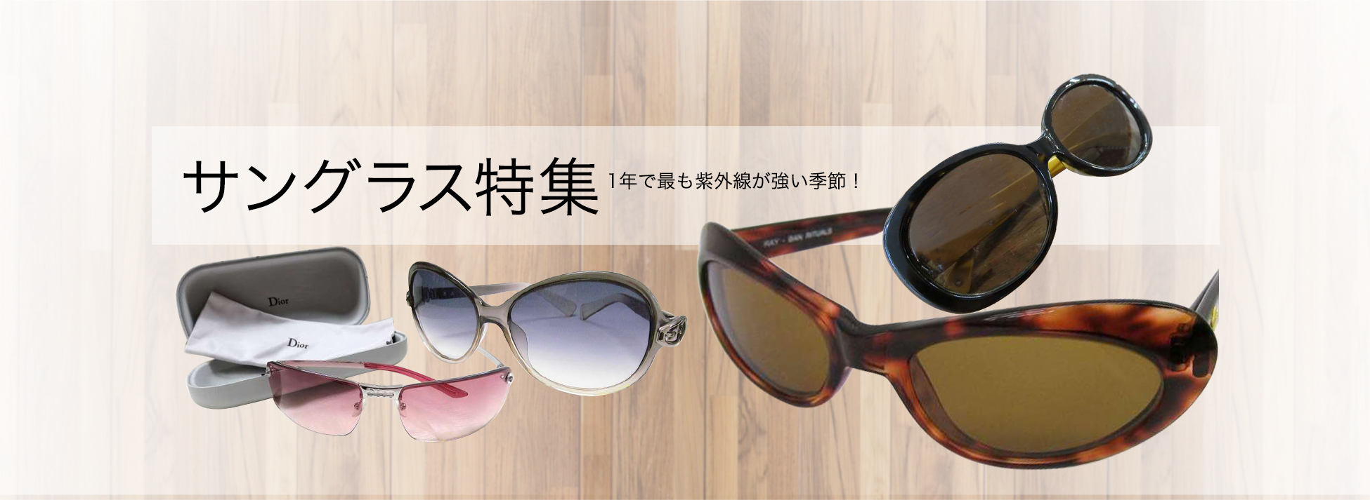 【サングラス】特集