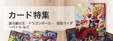 【トレーディングカード】特集