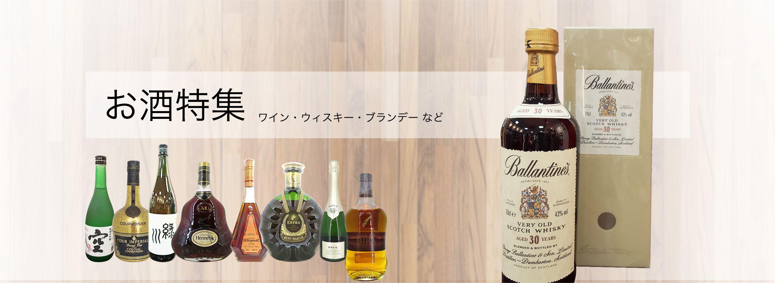 【美味しいお酒】特集