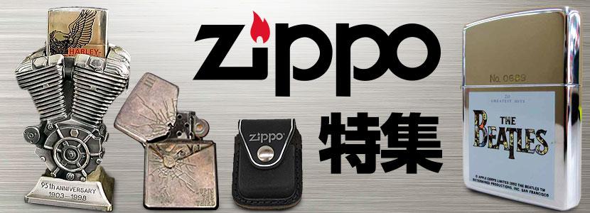 【ZIPPO】特集